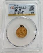 公博 AU55 民国 上海 宝成丰记足赤 4.8 克 一钱 金币挂饰