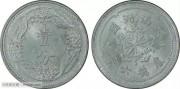 【金蛋计划】伪满洲国1939年1分- PCGS MS64 - 最高分