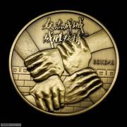 全新 众志成城-战胜疫情黄铜纪念章