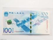 2015年 中国航天钞 靓号 钞号66699699