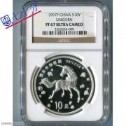 1997年麒麟1盎司精制银币NGCPF67分