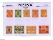 慈禧寿辰纪念邮票 全套9枚 新票