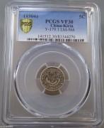 PCGS VF30 吉林省造丙午光绪元宝三分六厘