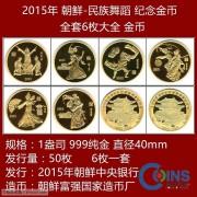 2015年 朝鲜-民族文化舞蹈 1盎司金币 6枚大全