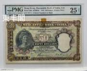 1941年香港有利銀行伍拾