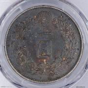 酱彩卷尾!极品五彩 状态顶级的日本龙洋极品卷尾币一枚