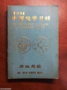 中国钱币目录