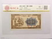 第一版人民币 炼钢 贰佰圆两张国鉴评级 66EPQ