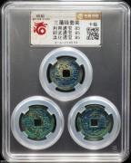 华夏-85 明代三藩钱套装(2)