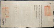 1898年滇铜京运工部宝源局呈文