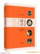 孙克勤老师《中国现代流通硬币标准目录》(第三版)作者签名版