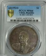 顶级品相PCGS 评级MS64段祺瑞执政纪念币,大名誉品,欧洲回流