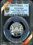 2017年PCGS69级8克贺岁纪念银币金盾初打标