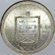 ANACS-MS63 富字正银半两