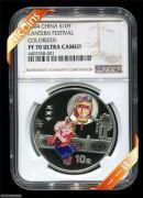 2004年NGC70级1盎司中国民俗系列-元宵节纪念彩色银币
