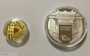 宁波钱业会馆设立90周年纪念金银币(号码极佳)