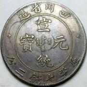 XF 四川宣统七钱二分 正V
