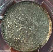 西藏桑康果木,雪山狮子大银