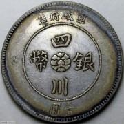 四川军政府汉字壹圆 窖藏五彩(2)