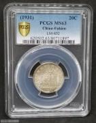 黄花岗纪念币民国20年  PCGS MS63
