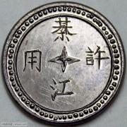 UNC 四川綦江铅质代用币 全套四枚