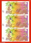 2020年农历庚子鼠年生肖贺岁纪念券 三联