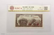 第一版人民币 长城 贰佰圆 评级币65EPQ ⅡⅠⅢ82953240