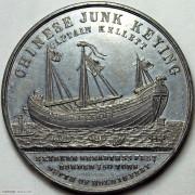 1848年中国商船耆英号访英纪念章(4)