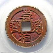 GBCA-美88 崇祯通宝背上星