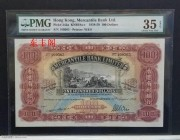 1958年香港有利銀行 壹佰