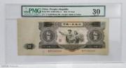 1953年第二版人民币拾圆 PMG 30