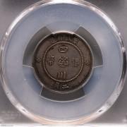 PCGS XF45四川军政府贰角