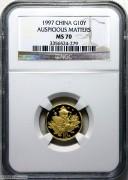 NGC-PF70 1997年吉庆有余金币1/10盎司