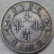 XF 宣统三年大清银币壹圆深版
