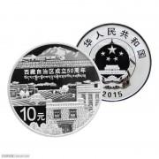 西藏自治区成立50周年1盎司银币