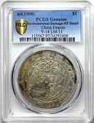 PCGS-XF97 造币总厂七钱二分(2)