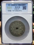 """宝诚-美品88 清末 """"吉祥富贵 长宜子孙 """" 银花钱"""