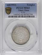 西藏阿果银币 原味MS62