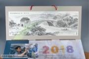 雕刻凹版《赵州桥》年历,限量2018幅