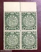 大清国邮政-蟠龙邮票-贰分-四方联1