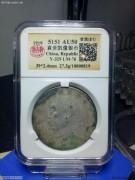 中华民国八年壹圆银元