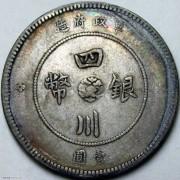 四川军政府汉字壹圆 窖藏五彩(3)