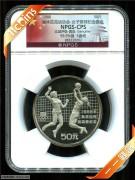 1988年NPGS评级5盎司第二十四届夏季奥林匹克运动会纪念排球银币天坛标