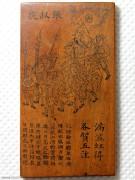 清早期 黄杨墨画木人物牌--张叔夜