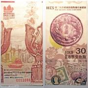 第三届香港国际钱币联合展销会门票