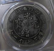 201#PCGSVF25 (兔龙)四川光绪7.2