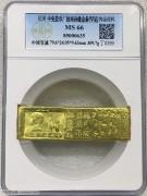 宝诚-MS66 民国 中央造币厂 孙像布图 金条 10两