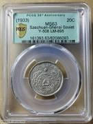 苏维埃红军两角银币