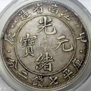 PCGS-XF40 江南甲辰七钱二分面点 老五彩