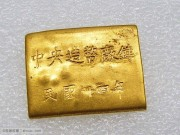 UNC 重庆版1945年 民国中央造币厂厂条一两金条 CK120693
